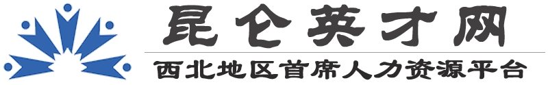 【昆仑英才网】
