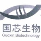 甘肃国芯生物电子科技有限公司