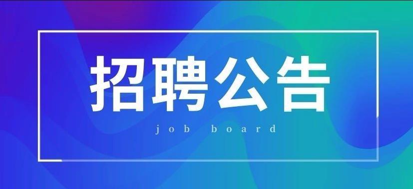 青海明源云软件科技有限公司招聘简章