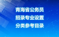 青海省公务员招录专业设置分类参考目录
